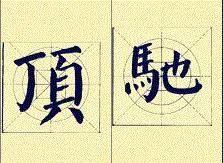书法学习中必须要过关的一门功课 - 眼花缭乱的世界 - 向前,向前,一路向前!!!