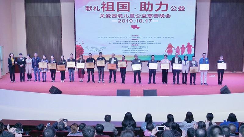 四川合江:举行关爱困境儿童公益慈善晚会
