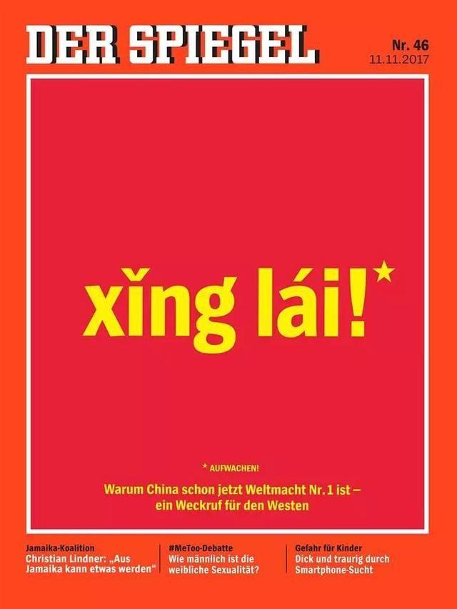 两大西方主流媒体用中文做封面大标,有何深意?
