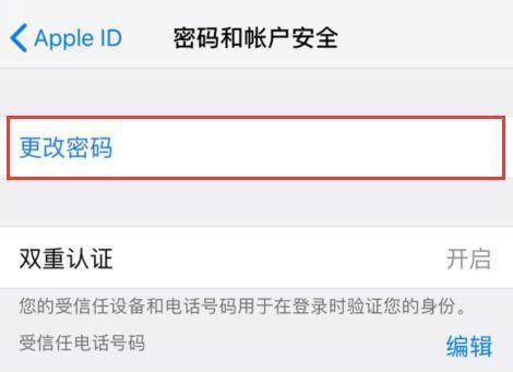 苹果id电话号码忘记了_苹果id电话号码没用了 v118.com