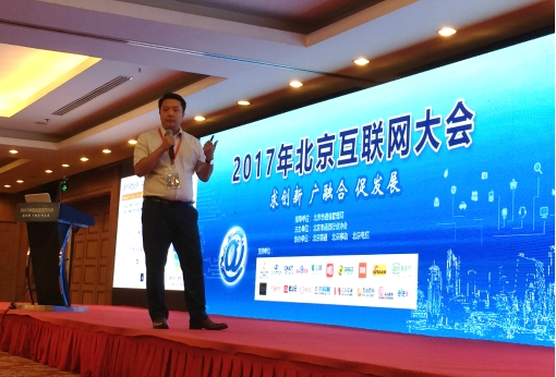 互动百科出席北京互联网大会 发表演讲