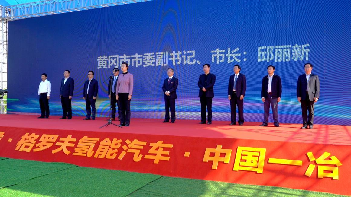 黄冈格罗夫氢能产业生态基地建设启航
