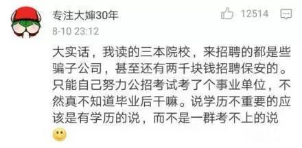 """中国最大谎言是""""学历不重要""""马云二本毕业,可马云公司只要985"""