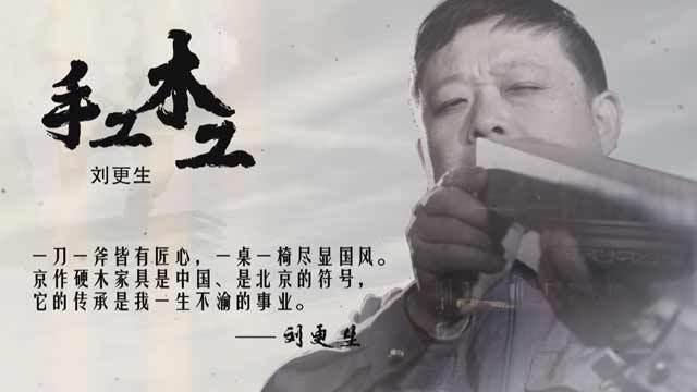 《北京大工匠》第五集《至善》 7月5日20:00播出