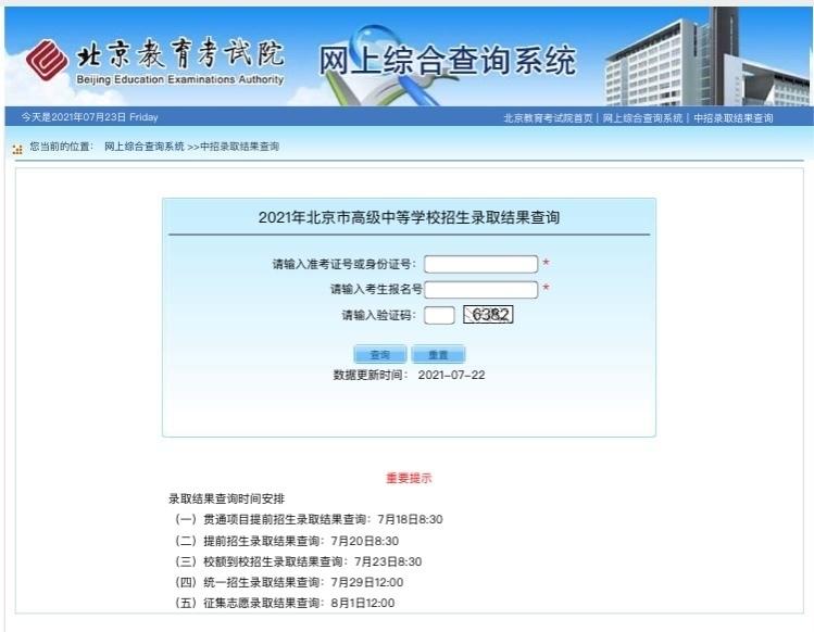 北京2021年中招校额到校录取结果今日查询
