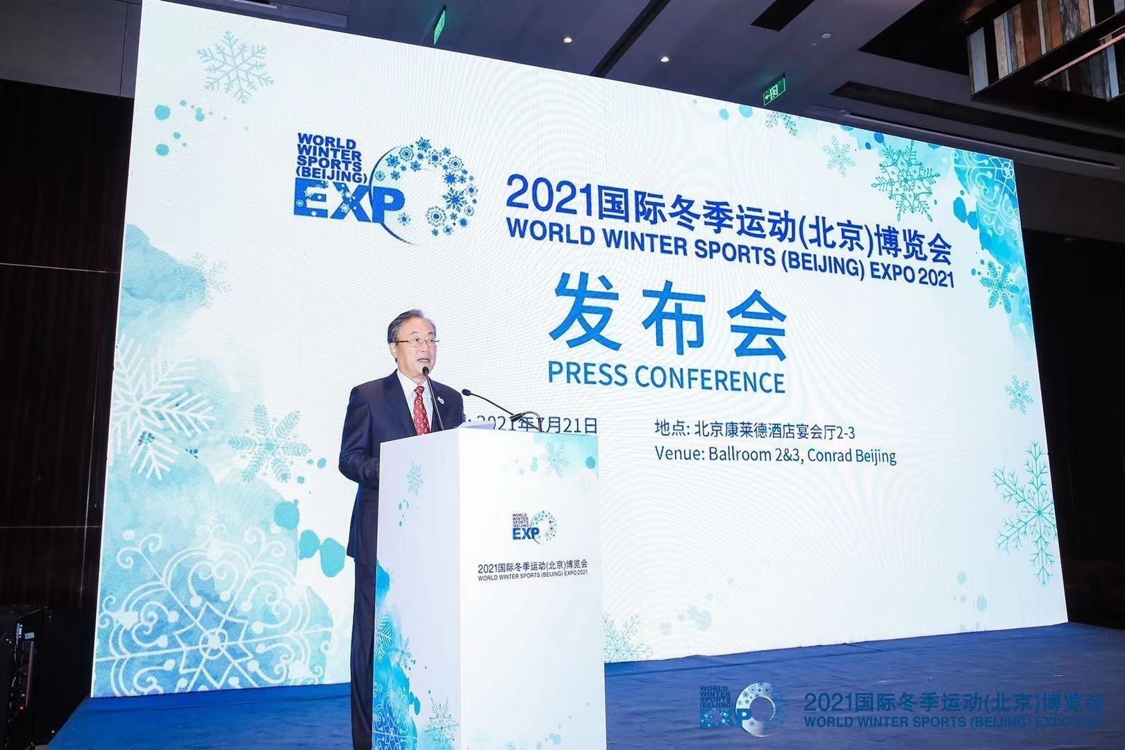 2021年冬博会9月在京举办
