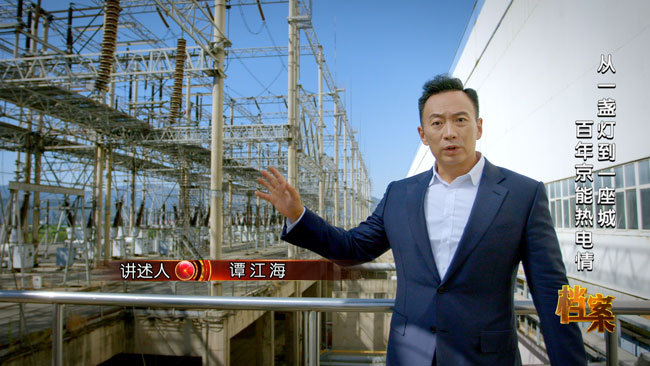 《档案》从一盏灯到一座城 百年京能热电情 11月20日21:18