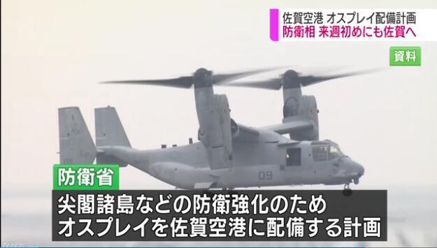 """直升机失事引发安全担忧 日防卫相拟力劝地方接收""""鱼鹰"""""""