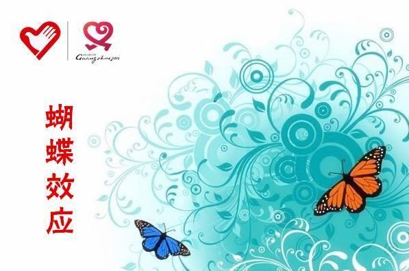 志愿者服务活动中自控能力与蝴蝶效应