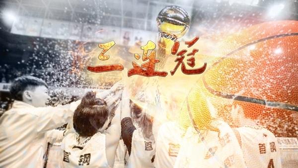 《天天体育》首钢女篮夺冠特别节目-我们是冠军 3月15日21:25播出