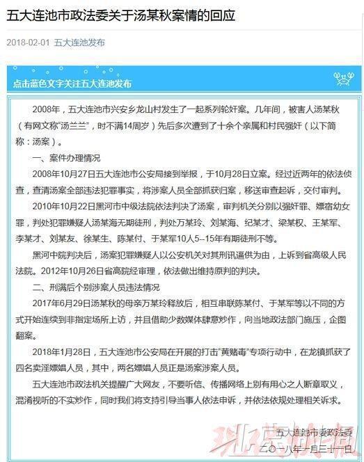 汤兰兰案审理地网警否认刑讯 喊话记者:我们不一样