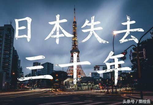 日本丢失三十年:老大哥美国的阴谋怎么将让世界第二的日本衰落? - 得意忘形 - 得意忘形