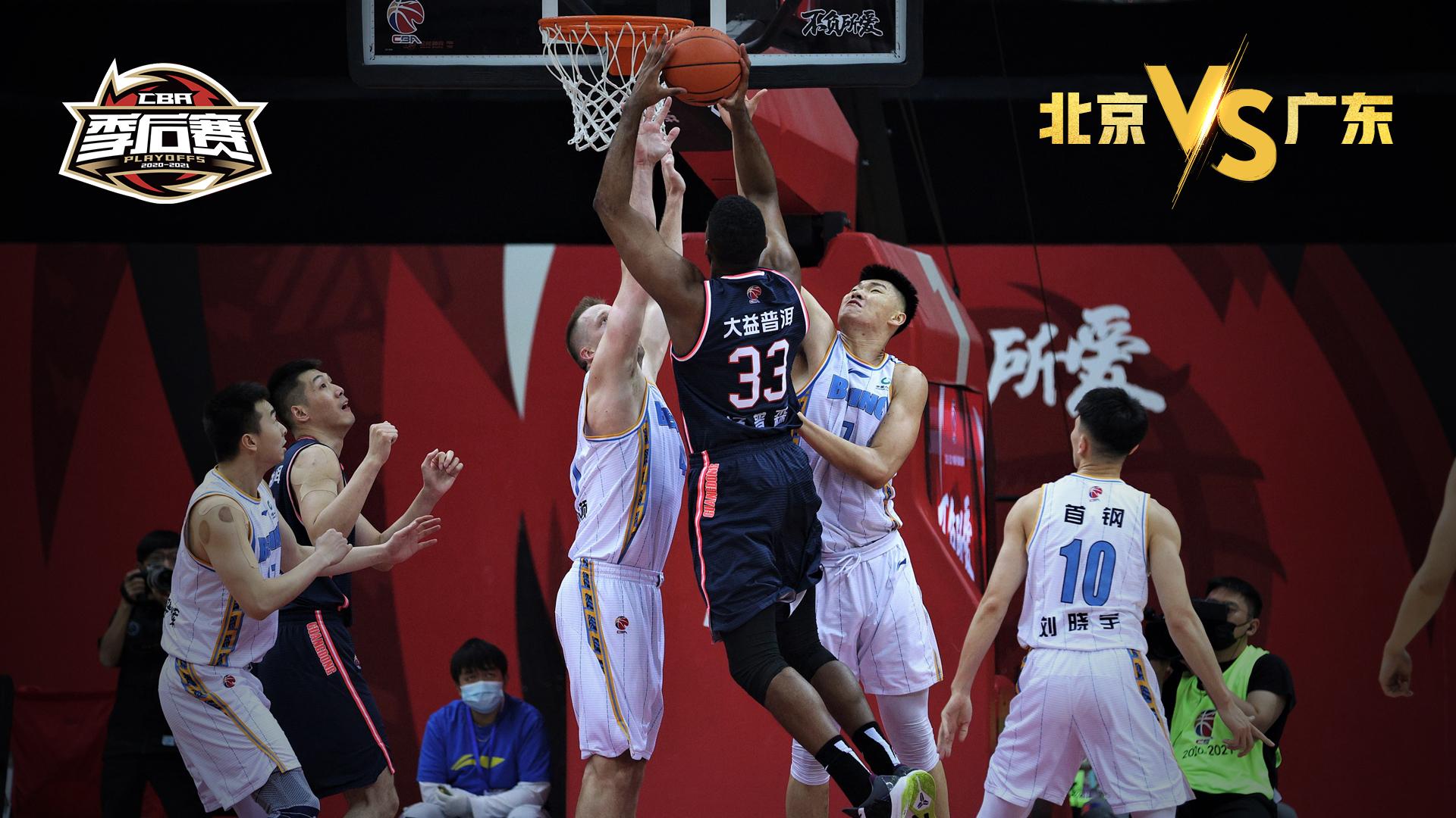 京粤大战叕又来了!北京首钢有机会过卫冕冠军这关吗?