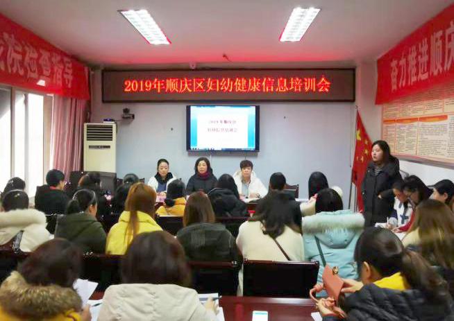 四川顺庆:开展基本公共卫工作培训会