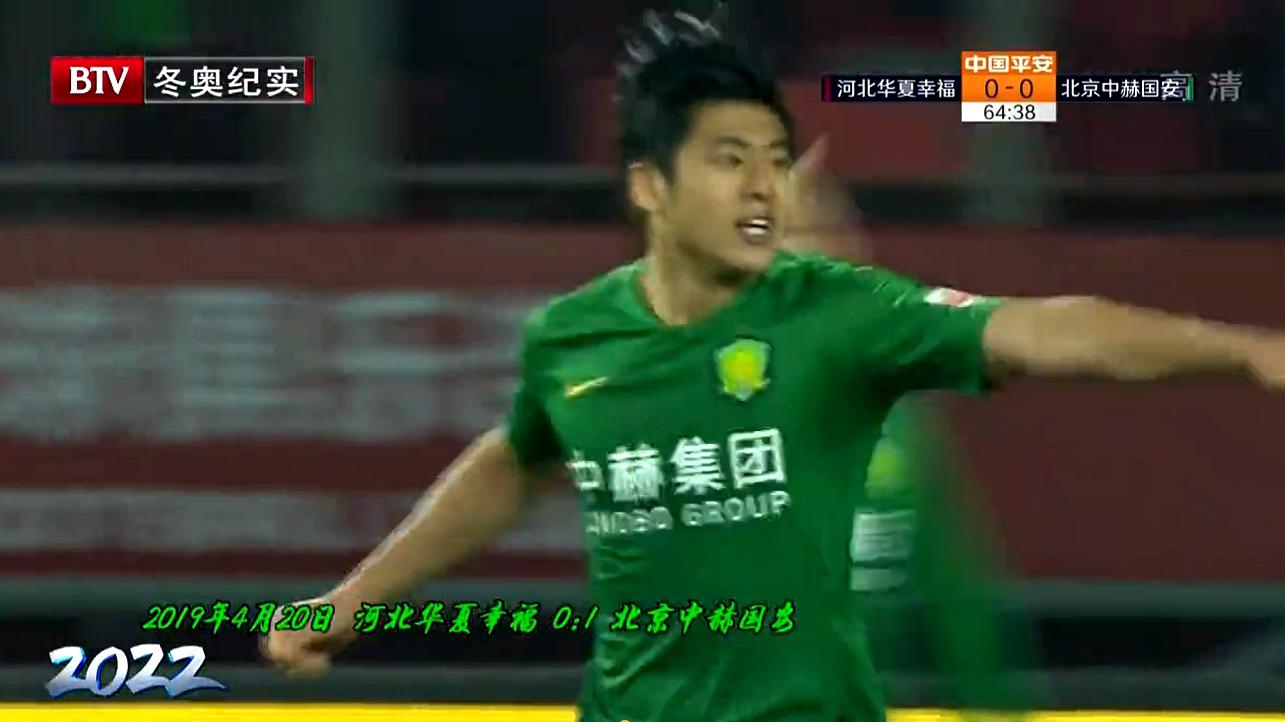 回顾2019赛季胜利时刻:河北华夏幸福0:1蒲京中赫国安