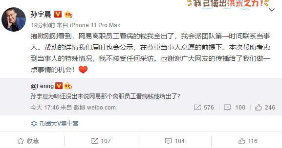 孙宇晨宣布资助网易离职员工
