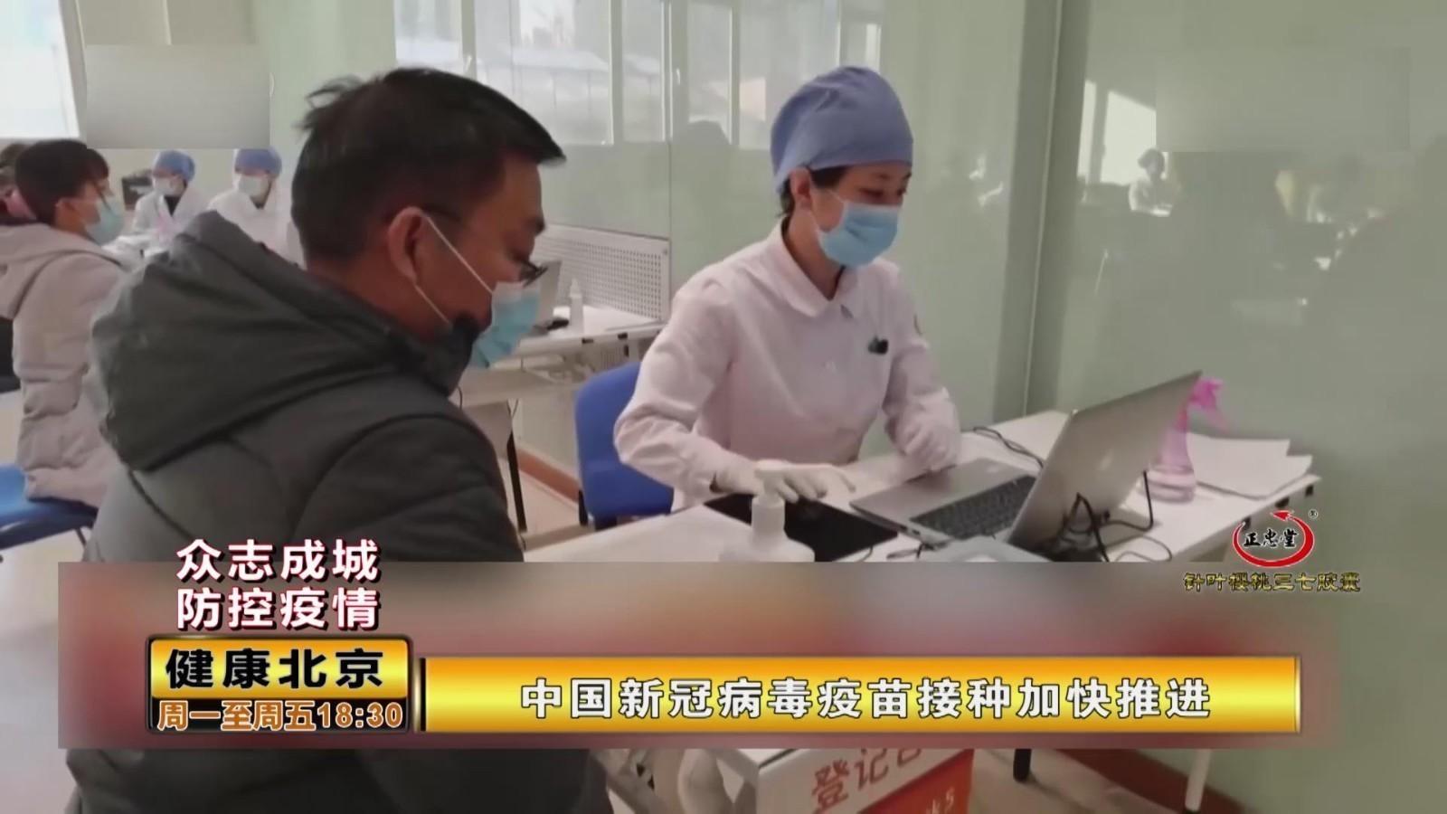 中国新冠病毒疫苗接种加快推进