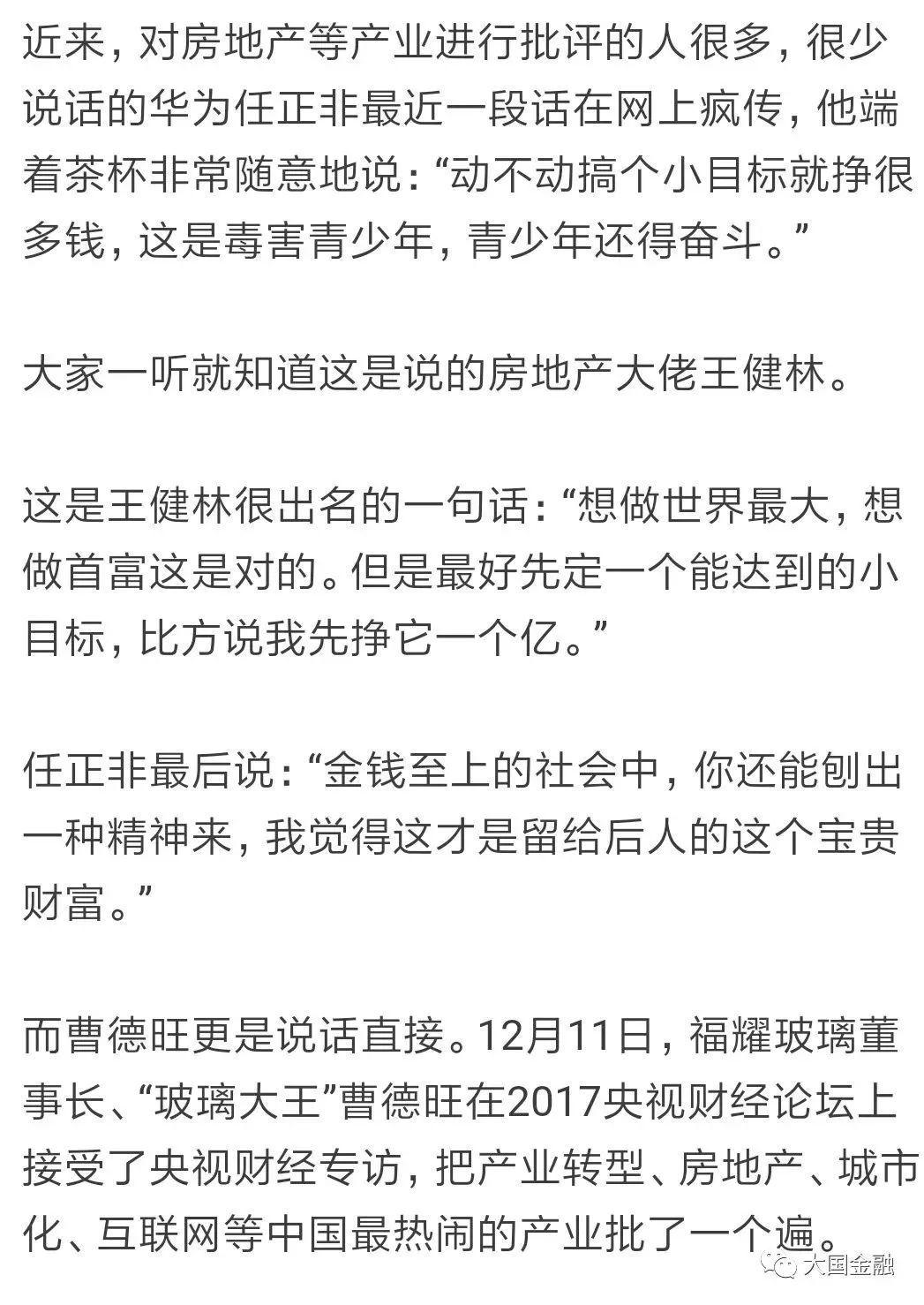 曹德旺真敢说:中国经济失去40年