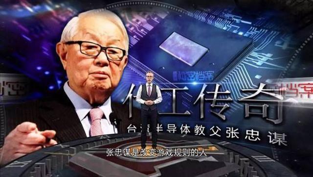 台湾担忧:数十名员工跳槽到了内地半导体企业