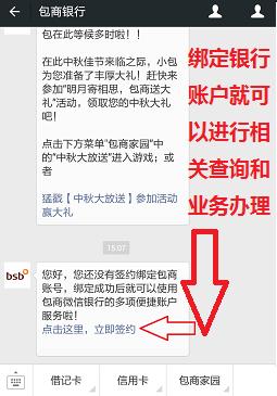 包商银行微信在线客服系统