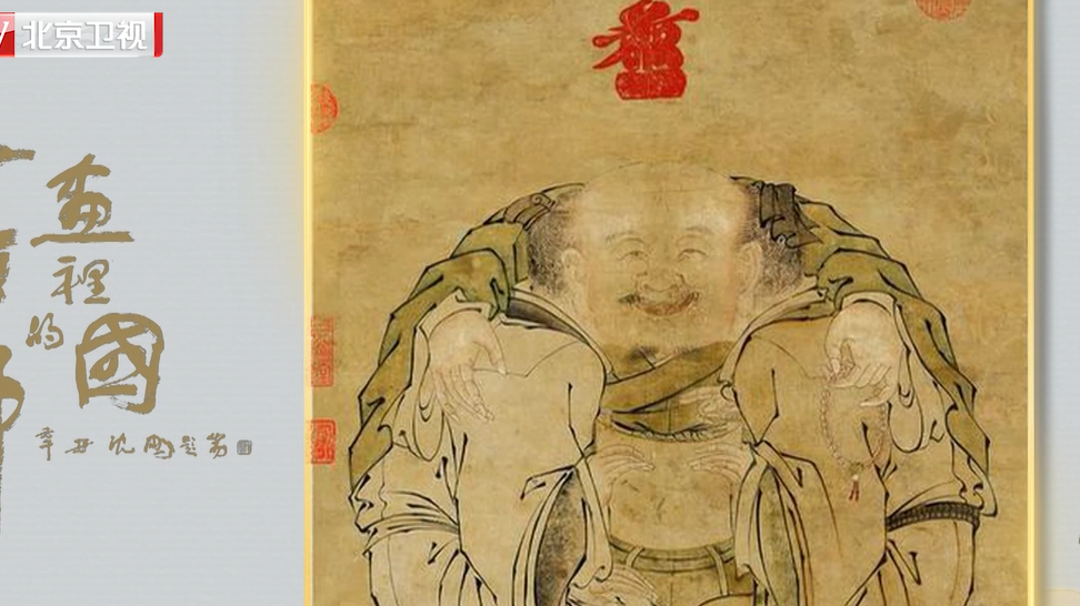 《书画里的中国》撵茶图到底出自谁手