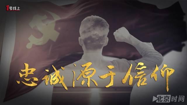 《党章中的党史》系列微视频:第一集《忠诚源于信仰――一座衣冠冢的传奇》