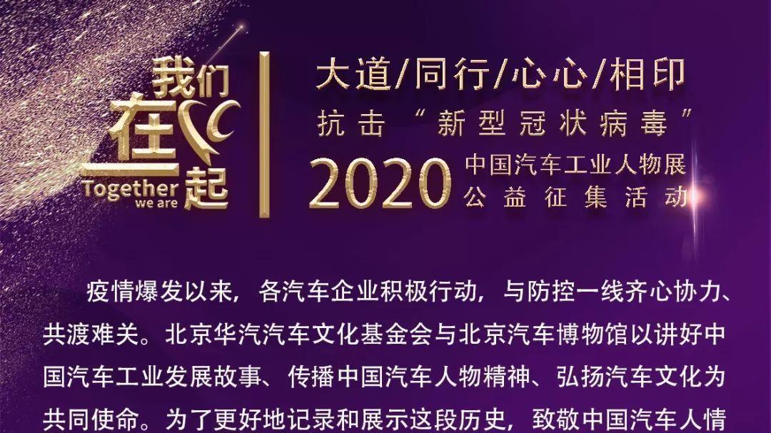 【汽博馆征集】中国汽车工业人物展公益征集公告