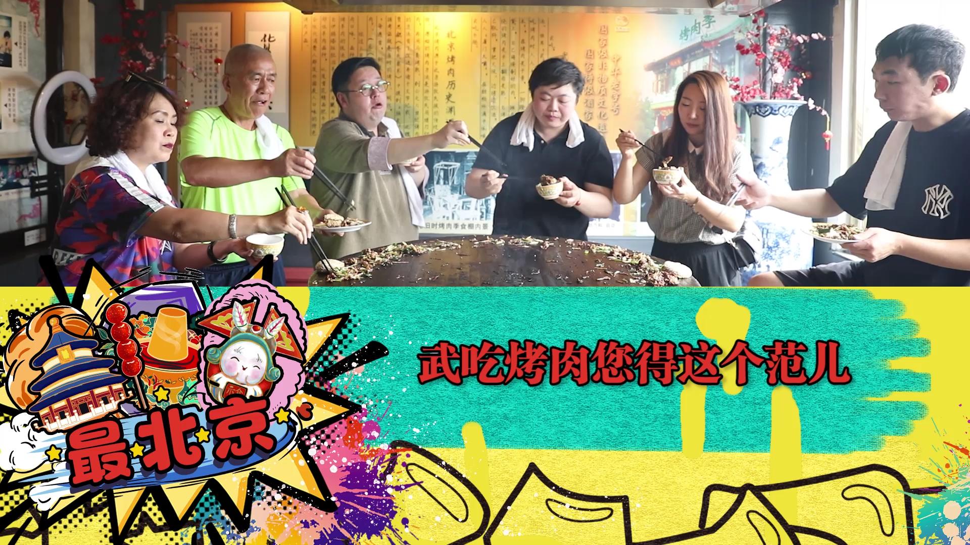 《最北京》武吃烤肉您得这个范儿