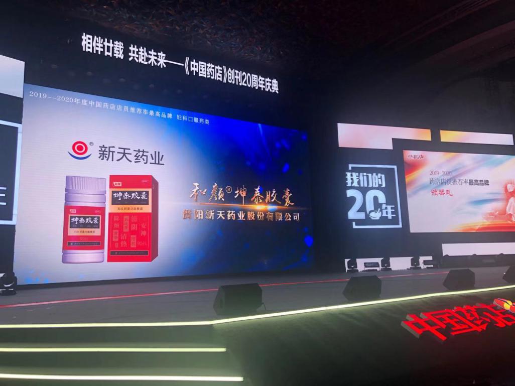 """荣耀之夜!和颜®坤泰胶囊喜获""""2019-2020年中国药店店"""