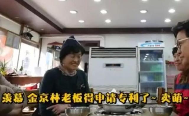 韩大妈想把发明的炸肉泡菜汤申请专利,谁知却