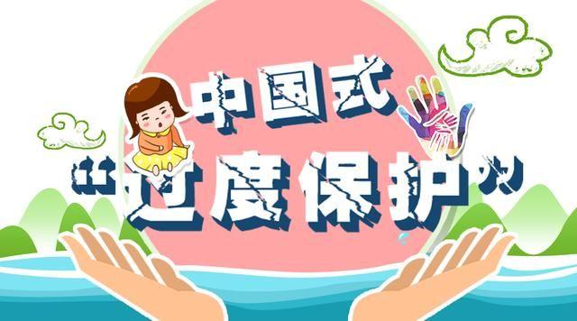 """中国式""""过度保护"""",家长过度的爱可能把孩子压垮!"""