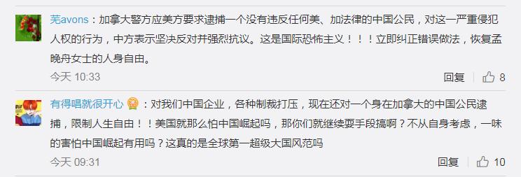 """中国网民出征美加驻华使馆微博 大呼""""放人"""""""