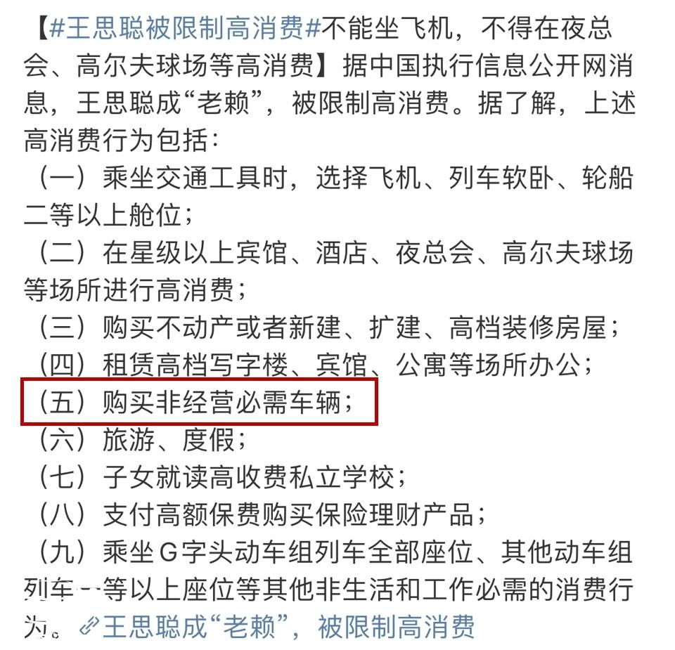 王思聪被限高消费 还能买豪车坐私人飞机吗?