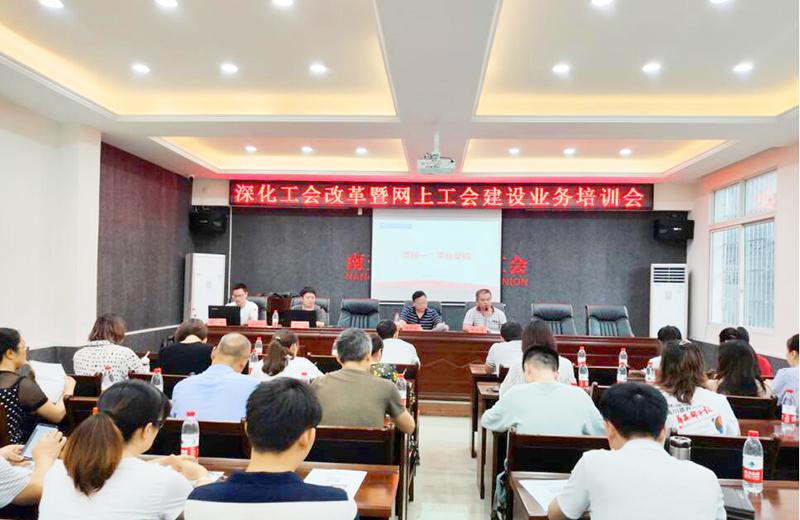 四川高坪:深化工会改革 推进网上工会