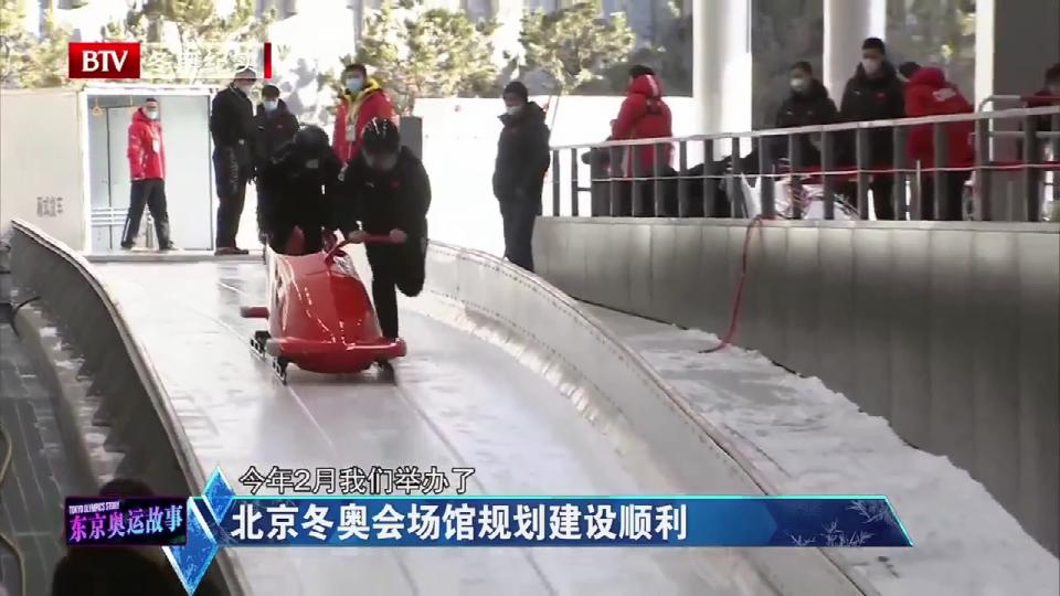 北京冬奥会场馆规划建设顺利