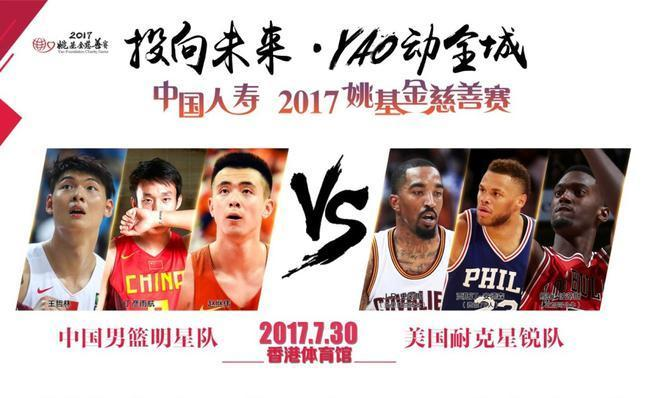 周琦小丁入选姚明慈善赛名单 JR领衔美国队