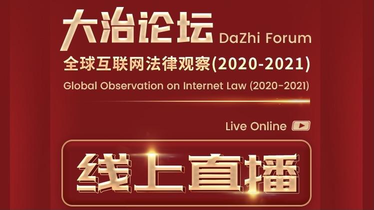 大治论坛:全球互联网法律观察(2020-2021)