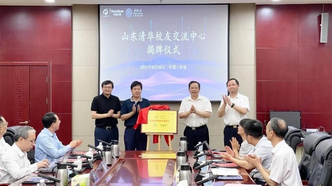 启迪动态丨山东首家清华校友交流中心在齐鲁军创基地挂牌成立