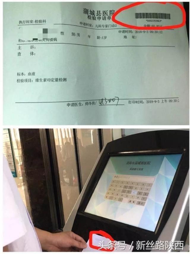 蒲城县首家智能采血系统投入使用