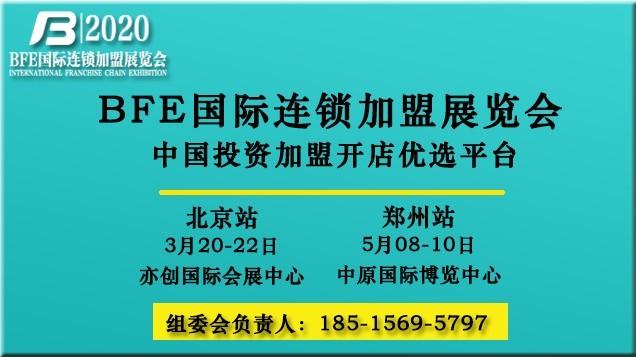 BFE2020国际连锁加盟巡展-北京站-连锁加盟展