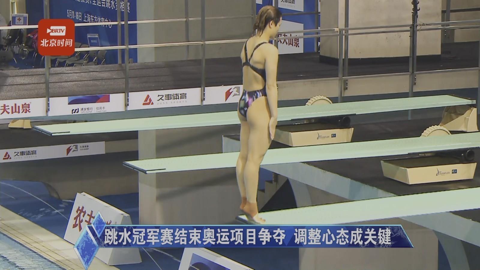 跳水冠军赛结束奥运项目争夺 调整心态成关键
