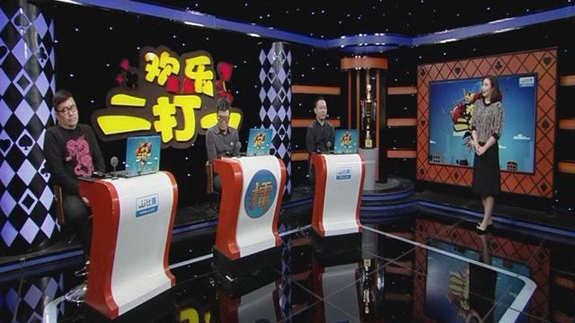 《欢乐二打一》20200127王中王挑战赛八强赛B组第三场