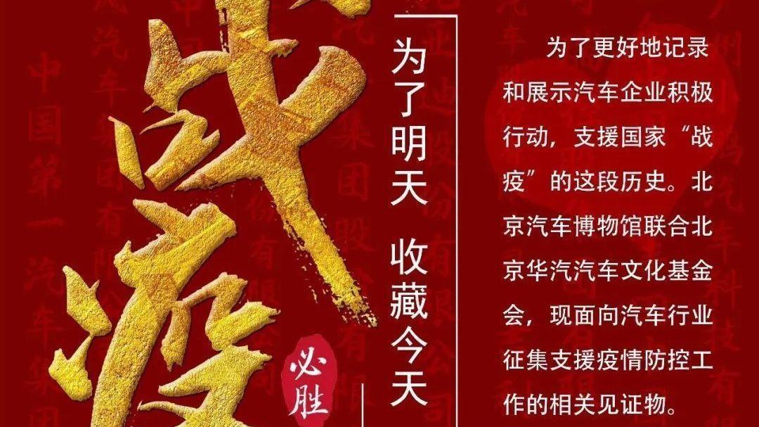 【汽博征集】大众汽车向北京汽车博物馆捐赠抗疫见证物