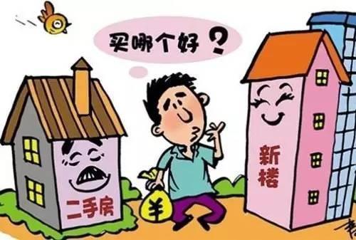 首次置业是买新房还是二手房,三分钟看完,轻松买好房!