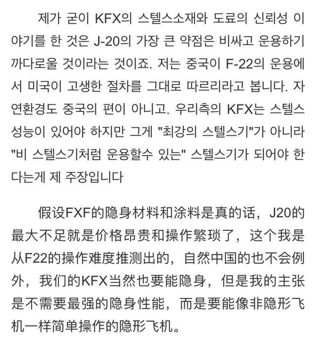 韩媒报道歼20服役后,来看看韩国网友的精彩评论