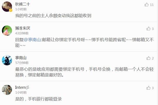 新办手机号注册微博账户 一条验证码登录上了