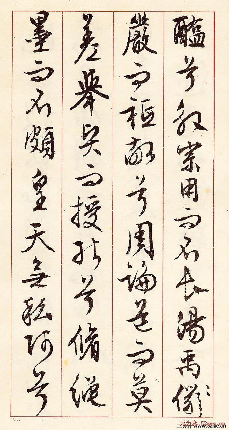 86岁,2476个字一气呵成,强力震撼的文徵明行书《离骚》欣赏 - 东方文化 - 东方文化的博客