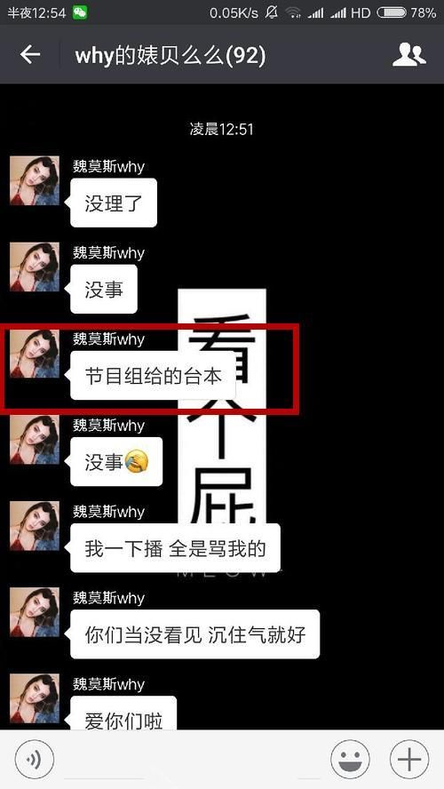 芒果台又一节目被证实有剧本,为给歌手打call黑王菲引公愤后下线 电视综艺 第9张