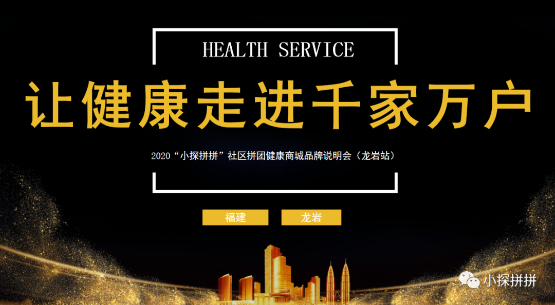 小探拼拼|社区拼团健康商城品牌说明会(龙岩站)圆满收官!!!