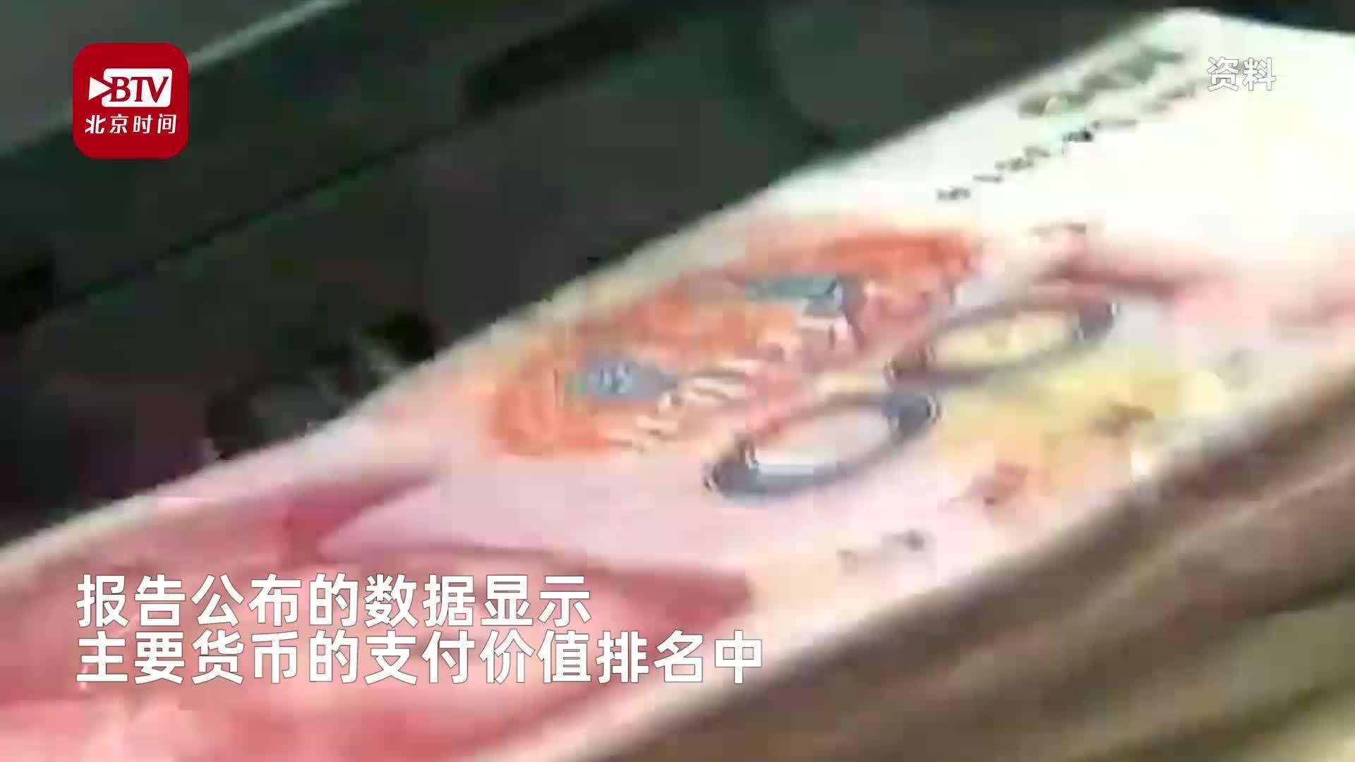人民币国际支付占比回升 重回全球第五大最活跃货币